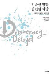 익숙한 절망 불편한 희망: 서양 좌파가 말하는 한국 정치