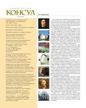 Журнал «Консул» No 2 (21) 2010