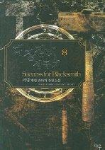 대장장이 성공기 8