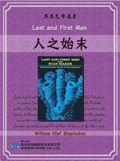 Last and First Men (人之始末)