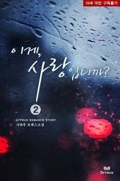 이게, 사랑입니까? 2/2