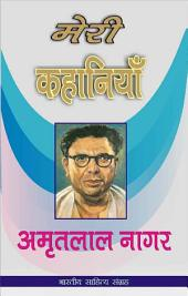मेरी कहानियाँ-अमृतलाल नागर (Hindi Sahitya): Meri Kahaniyan-Amrit Lal Nagar (Hindi Stories)