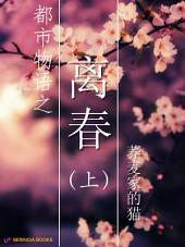 都市物语之离春(上)