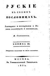 Russkie v svoich poslovicach. (Die Russen in ihren Sprichwörtern. Untersuchung über die vaterländischen Sprüchwörter und Redensarten.)