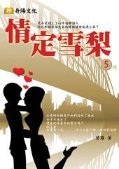 情定雪梨 5 (共1-5冊)