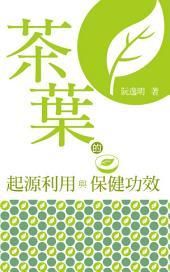 茶葉的起源,利用與保健: 茶葉的起源,利用與保健