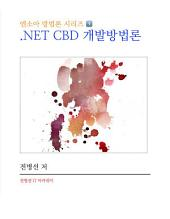 .NET CBD 개발방법론