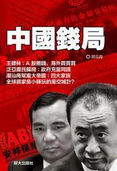 《中國錢局》: 國家制造的投資騙局