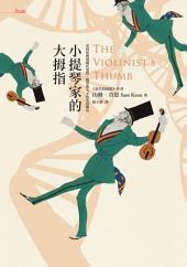 小提琴家的大拇指: 基因密碼裡關於愛情、戰爭與天才的失落傳奇