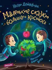 Маленькие сказки большого Космоса: Иллюстрированное издание