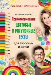 Психологические цветовые и рисуночные тесты для взрослых и детей