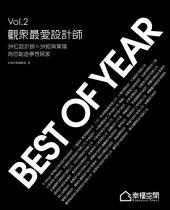 Best of year 觀眾最愛設計師 Vol.2