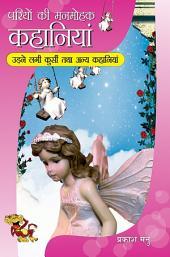 Pariyon Ki Manmohak Kahaniyan: Udane Lagee Kursee Aur Anya Kahaniyan : परियों की मनमोहक कहानियाँ: उड़ने लगी कुर्सी तथा अन्य कहानियाँ