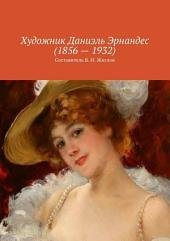 Художник Даниэль Эрнандес (1856 – 1932)