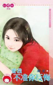 愛我不准你反悔~請當我的男朋友之二《限》: 禾馬文化紅櫻桃系列255