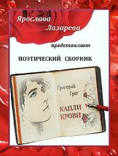 Григорий Грег «Капли крови»
