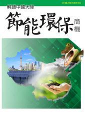 解讀中國大陸節能環保商機