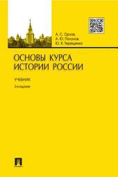 Основы курса истории России. 2-е издание. Учебник