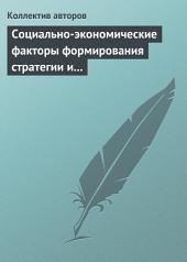 Социально-экономические факторы формирования стратегии и сценариев инновационного развития российской экономики