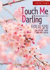 터치 미 달링 (Touch Me Darling) ('침대 속의 미학' 개정판)