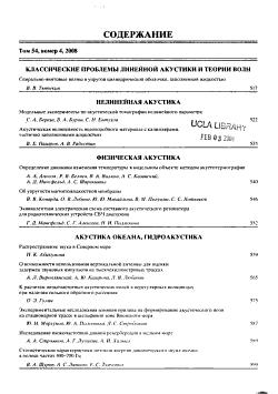 Akusticheski   zhurnal PDF