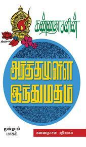 Arthamulla Indhu Matham Part 3: அர்த்தமுள்ள இந்து மதம், பாகம் - 3