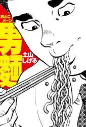 男麺: 第 1 巻