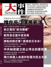 《大事件》第5期: 誰在乎江澤民死活(PDF)