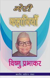मेरी कहानियाँ-विष्णु प्रभाकर (Hindi Sahitya): Meri Kahaniyan-Vishnu Prabhakar (Hindi Stories)