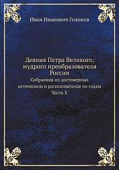 Деяния Петра Великого, мудрого преобразователя России: Часть 10