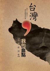 台灣,我的血點: 林煥彰詩集