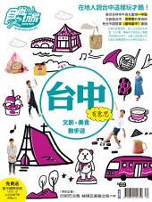 食尚玩家: 台中 文創‧美食‧散步遊