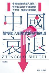 《中國衰退》: 慢慢陷入倒塌式的惡性循環