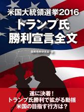米国大統領選挙2016 トランプ氏 勝利宣言全文