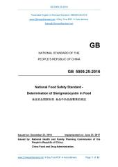 GB/T 17626.4-2008: English version. (GBT 17626.4-2008, GB/T17626.4-2008, GBT17626.4-2008): Electromagnetic compatibility - Testing and measurement techniques - Electrical fast transient/burst immunity test.