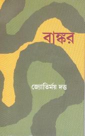 Bankor (Bengali)
