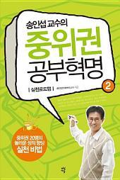 송인섭 교수의 중위권 공부혁명 2