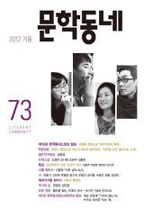 계간 문학동네 2012년 겨울호 통권 73호