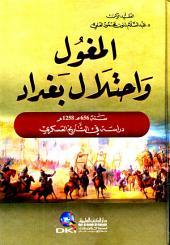 المغول واحتلال بغداد سنة 656 هـ - 1258 م (دراسة في التاريخ العسكري)