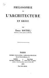 Philosophie de l'architecture en Grèce