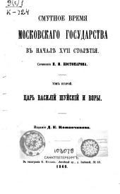 Смутное время Московскаго государства в началие Xвии столиетия: Том 2