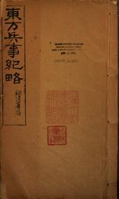 東方兵事紀略: 5卷, 第 1-5 卷