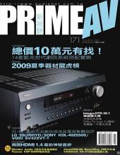 PRIME AV新視聽電子雜誌 第171期