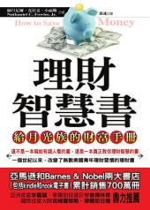 理財智慧書──給月光族的財富手冊: Intelligence 02