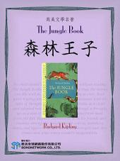 The Jungle Book (森林王子)