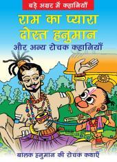 Ram Ka Pyara Dost Hanuman