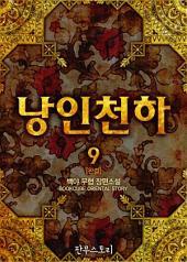 낭인천하 9 (완결)