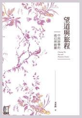 望道與旅程: 中西詩學的迷幻與幽靈