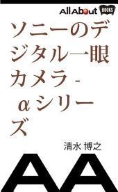 ソニーのデジタル一眼カメラ - αシリーズ