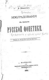 Изслѣдования в области Русской фонетики ...